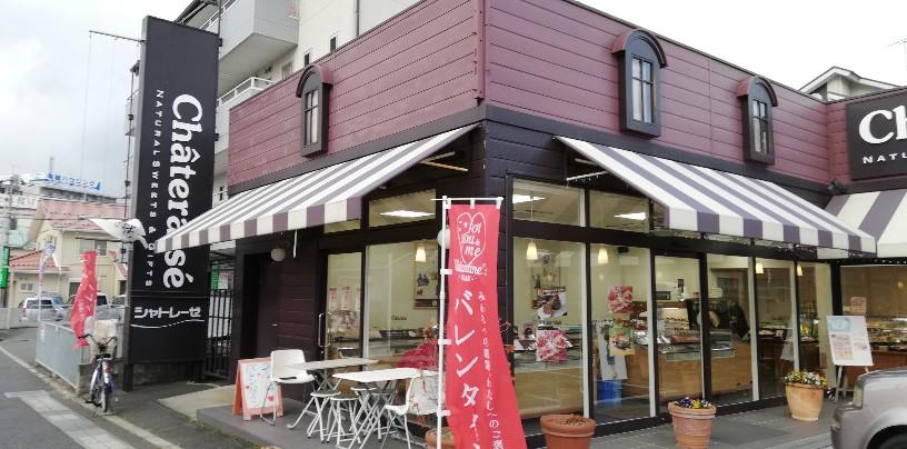 全国展開いろいろ美味しいお店・・ 「シャトレーゼ 亀岡店」 京都府亀岡市のケーキ屋さん