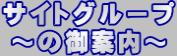 WEBサイト群(ウェブサイトグループ)の御案内~[気になるサイト群]にな~れ!