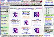統合版メイン・サイト