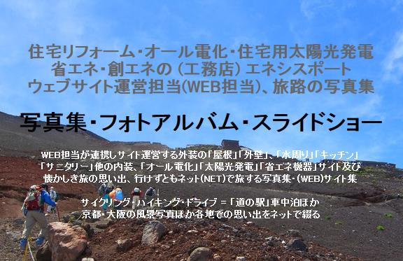 写真集・フォトアルバム・スライドショーon NET(ネット) for 旅(旅行・旅路)