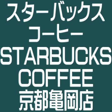 スターバックスコーヒー[STARBUCKS COFFEE]京都亀岡店